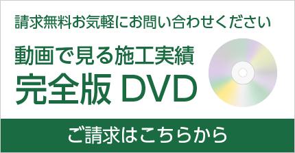 動画で見る施工実績完全版DVD