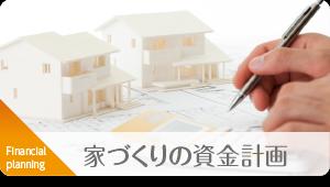 家づくりの資金制度