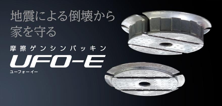 大型地震対策はこれで万全!「UFO-E」