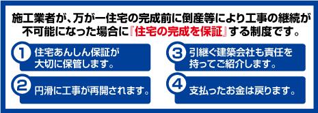 【住宅完成保証制度】